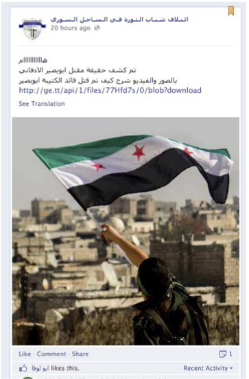 In Syrias Civil War, Facebook Has Become a Battlefield   Threat Level   Wired.com